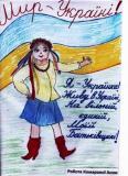 World - Ukraine Сhildren's drawings
