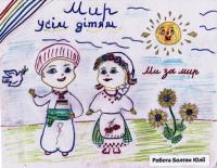 World of all children.Сhildren's drawings