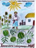 We want to live and work in peace.Сhildren's drawings