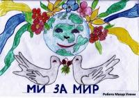 We are for peace.Сhildren's drawings