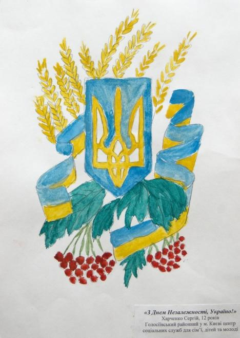 Happy Independence Day Ukraine My Country Drawings Pictures