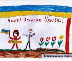 God! Save Ukraine! Сhildren's drawings