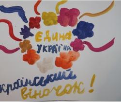 Integral Ukraine