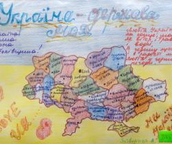 Ukraine - our native homeland.Children's Drawings