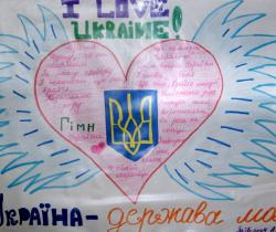 Anthem of Ukraine.Children's Drawings